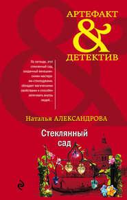 Стеклянный сад - Наталья Александрова