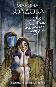 Свои чужие люди - Марина Болдова