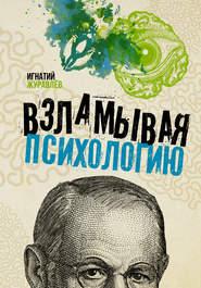 Взламывая психологию - Игнатий Владимирович Журавлев
