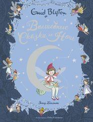 Волшебные сказки на ночь - Энид Блайтон