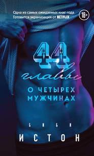 44 главы о 4 мужчинах - Биби Истон