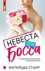 Невеста для Босса - Матильда Старр