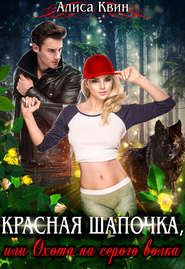 Красная шапочка, или Охота на се… - Алиса Квин