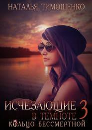 Исчезающие в темноте. Кольцо бес… - Наталья Тимошенко