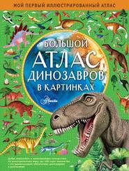 Большой атлас динозавров в картинках