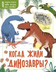 Когда жили динозавры?