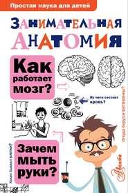 Занимательная анатомия - Нина Буянова
