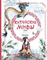 Китайские мифы для детей - Рози Дикинс и др.