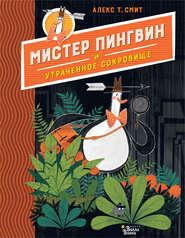 Мистер Пингвин и утраченное сокр… - Алекс Т. Смит