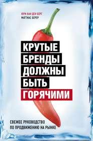 Крутые бренды должны быть горячи… - Юри Ван ден Берг и др.