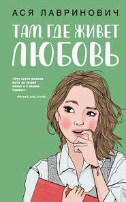 Там, где живет любовь - Ася Лавринович