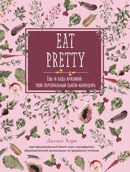 Ешь и будь красивой - Джолин Харт