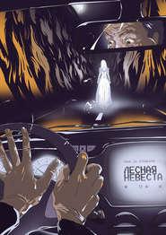 Лесная невеста - Юний Давыдов
