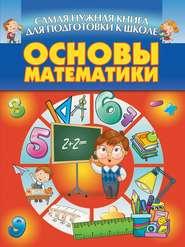 Основы математики