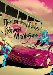 Прощание с ковбоем Мальборо - Юний Давыдов