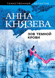 Зов темной крови - Анна Князева