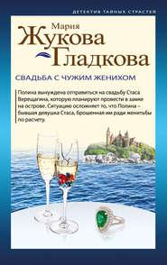 Свадьба с чужим женихом - Мария Жукова-Гладкова