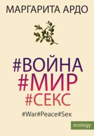 #Война#Мир#Секс - Маргарита Ардо