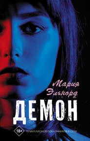 Демон - Мария Эльнорд