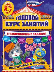 Годовой курс занятий. Тренировочные задания для детей 6-7 лет