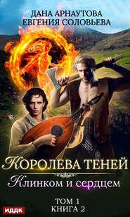 Клинком и сердцем. Том 1 - Евгения Соловьева и др.