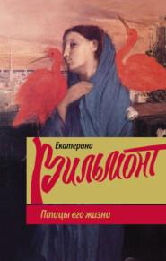 Птицы его жизни - Екатерина Вильмонт