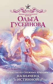 Счастье на снежных крыльях. Назн… - Ольга Гусейнова