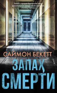 Запах смерти - Саймон Бекетт