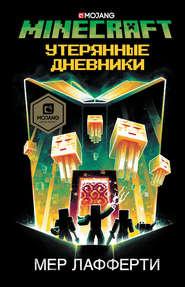 Minecraft: Утерянные дневник… - Мер Лафферти