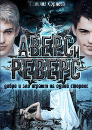 Аверс и реверс - Тальяна Орлова
