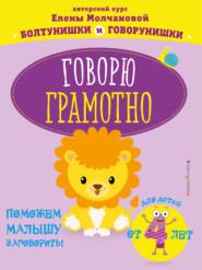Говорю грамотно: для детей от 4-х лет