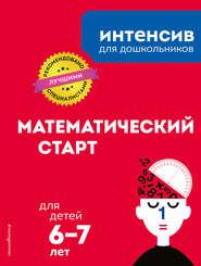 Математический старт: для детей 6–7 лет