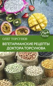 Вегетарианские рецепты доктора Т… - Олег Торсунов