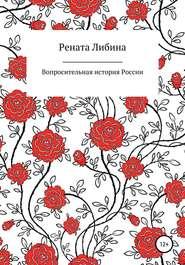 Вопросительная история России