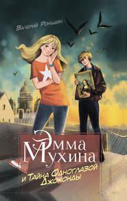 Эмма Мухина и Тайна одноглазой Д… - Валерий Роньшин