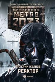Метро 2033. Реактор - Валерий Желнов