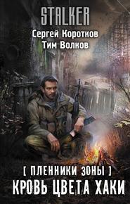 Пленники Зоны. Кровь цвета хак… - Сергей Коротков и др.