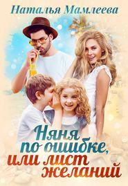 Няня по ошибке, или Лист желани… - Наталья Мамлеева