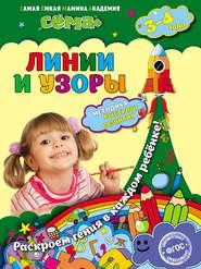 Линии и узоры. Для детей 3–4 лет
