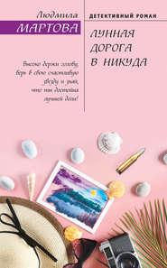 Лунная дорога в никуда - Людмила Мартова