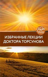 Избранные лекции доктора Торсуно… - Олег Торсунов