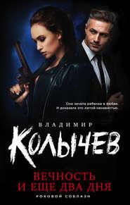 Вечность и еще два дня - Владимир Колычев