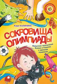 Сокровища Олимпиады. Необычные приключения Ксюши и Гламурра в зверином измерении