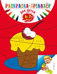 Раскраска-тренажер для детей 6-7 лет