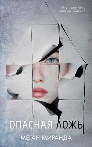 Опасная ложь - Меган Миранда