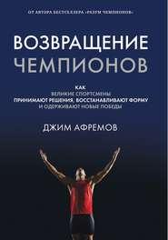Возвращение чемпионов - Джим Афремов