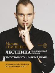 Лестница к Финансовой Свобод… - Максим Темченко