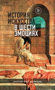 История искусства в шести эмоция… - Константино д'Орацио