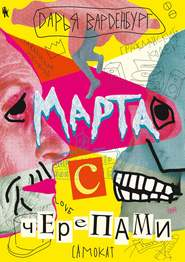 Марта с черепами - Дарья Варденбург