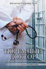 Тюремный доктор. Истории о любви… - Аманда Браун